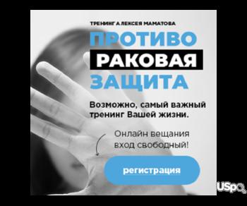 """""""Противораковая защита"""" -  Бесплатные онлайн тренинги доктора Алексея Маматова 16, 25 и 27"""