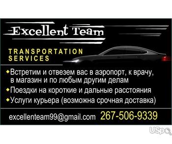Личный водитель +1 267 506 9339 ( viber, watsup )