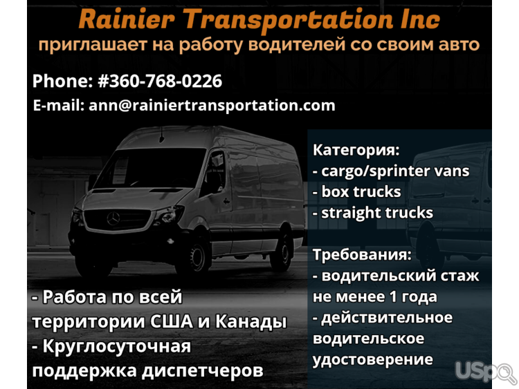 Rainier Transportation Inc приглашает на работу водителей со своим авто