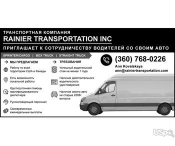 Rainier Transportation Inc ищет ВОДИТЕЛЕЙ СО СВОИМ АВТО