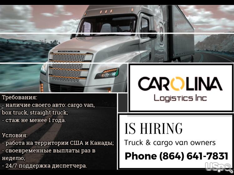 Carolina Logistics Inc Приглашает водителей со своим авто к сотрудничеству.