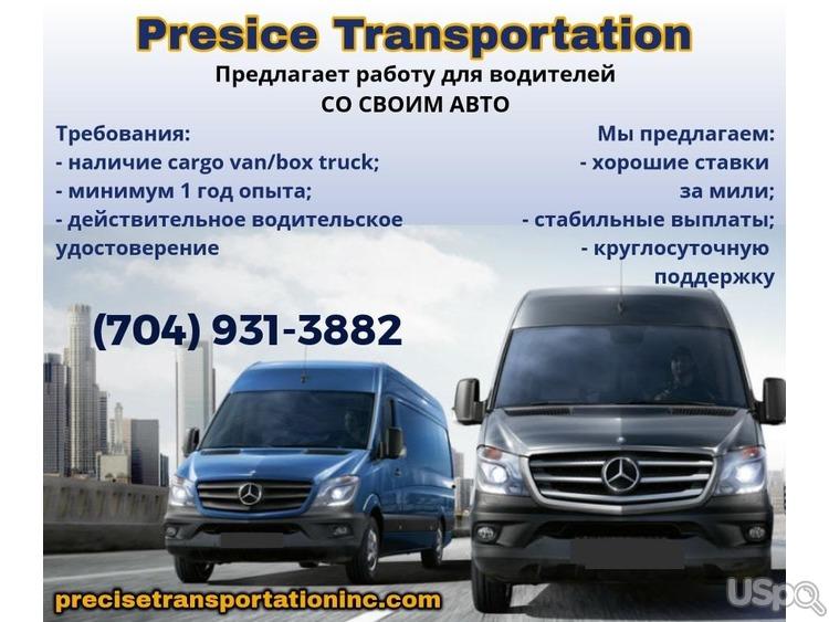 Работа для водителей со своим грузовым авто