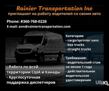 Приглашаем к сотрудничеству водителей со своим авто