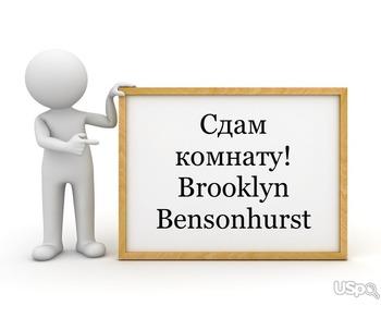 Сдаётся комната Brooklyn Bensonhurst