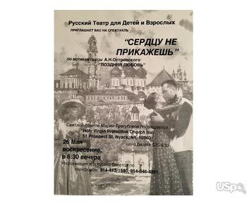 """Премьера спектакля """"Поздняя любовь"""" А.Н.Островский"""