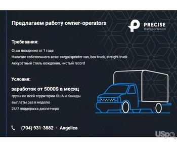 Работа для владельцев грузовых авто