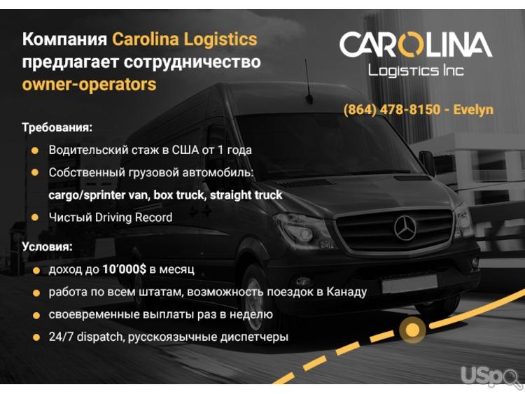 Carolina Logistics Inc в поиске овнеров!