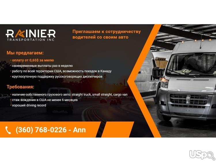 Водитель со своим авто / Owner-operator