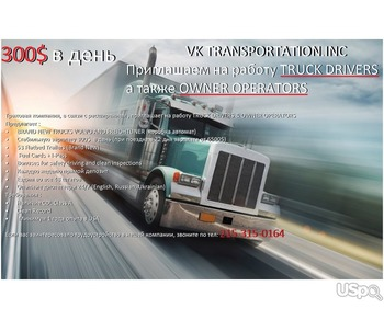 Траковая компания, в связи с расширением , приглашает на работу TRUCK DRIVERS & OWNER OPERATORS