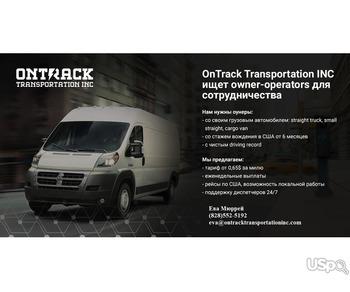 Ontrack Transportation Inc приглашает водителей с своим sprinter/cargo van