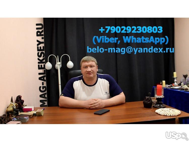 Экстрасенс Алексей Борисов поможет решить ваши проблемы. Эффективно и безопасно!