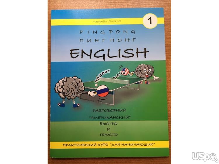 Я учу Г О В О Р И Т Ь по английски