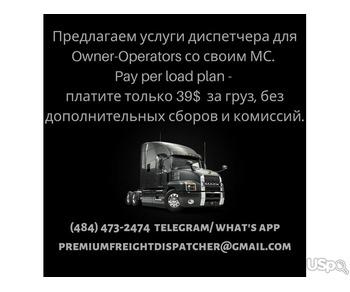Ищем Owner-Operators со своим MC.