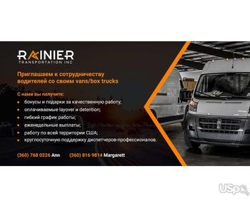 Rainier Transportation Inc приглашает на работу водителей со своим авто.