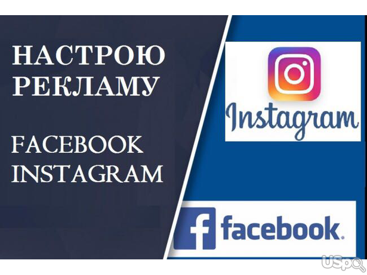 Услуги instagram, Facebook таргетолога, маркетолога. Реклама в соц.сетях