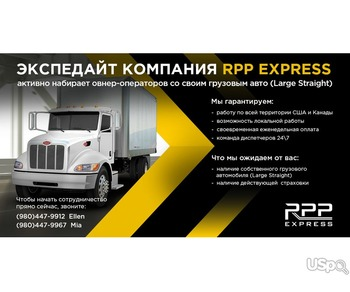 OWNER-OPERATOR WITH LARGE STRAIGHT IS WANTED