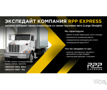 OWNER-OPERATOR IS WANTED