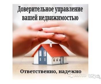 Доверительное управлениевашей недвижимостью в Москве