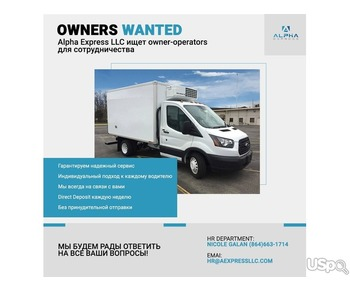 Alpha Express LLC ищет owner-operators для сотрудничества