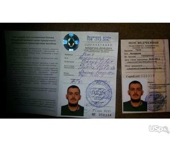 водительские права удостоверение дистанционно автошкола киев украина