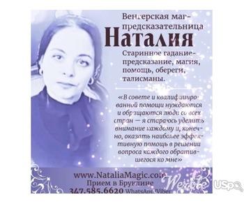 Венгерская маг предсказательница Наталия