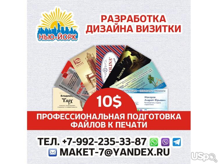 Разработка дизайна визиток от 10$