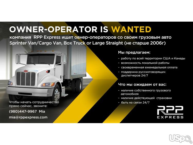 Компания RPP Express приглашает к сотрудничеству овнер-операторов!