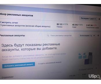 Настройка таргетированной рекламы,администрирование вебсайтов
