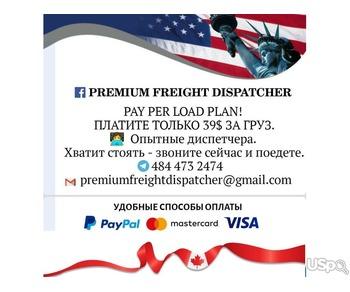 предлагаем услуги диспетчера для owner operators со своим mc