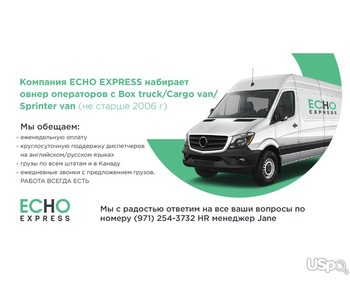 Нужны водители со своей машиной в США (ECHO Express)