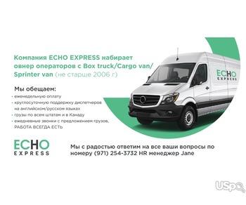 Работа для водителей со своей машиной в США (ECHO Express)
