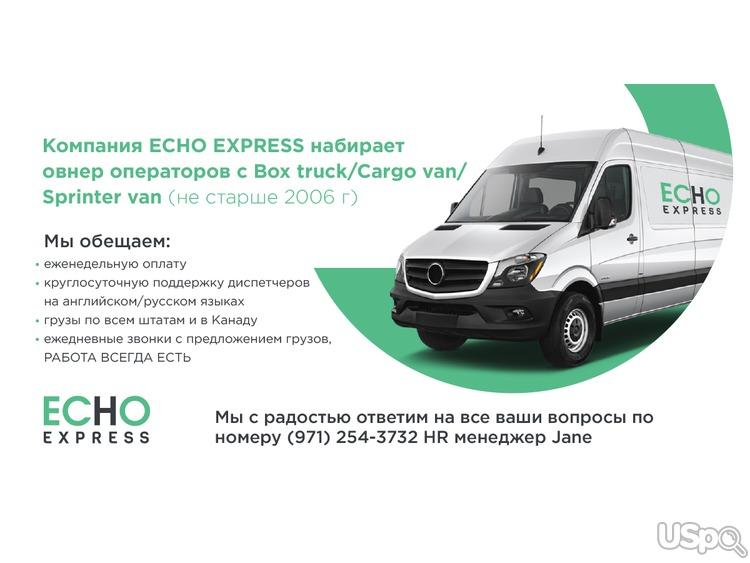 Работа для водителей с собственными машинами в США (ECHO Express)