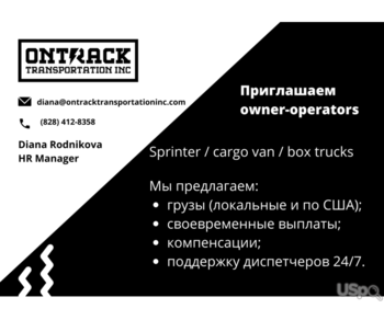 Приглашаем owner-operators