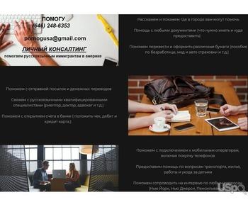 помогаем русскоязычным иммигрантам в америке (пособие и не только)