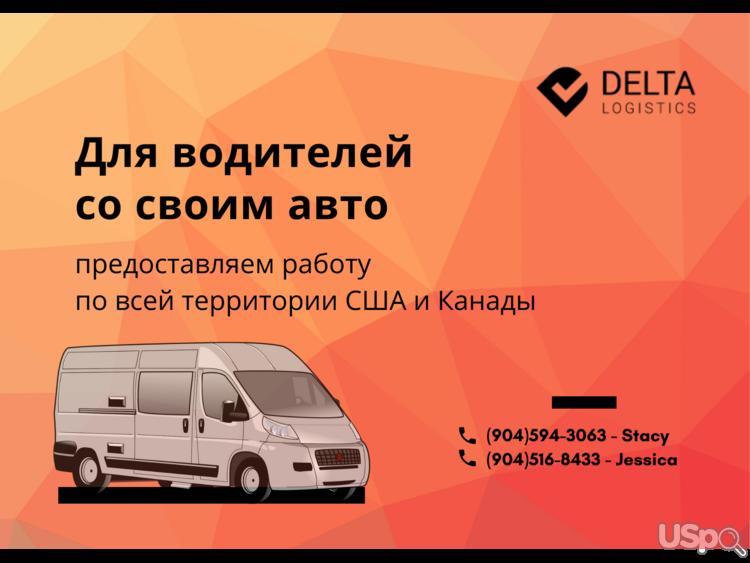 Delta Logistics приглашает водителей со своим авто: