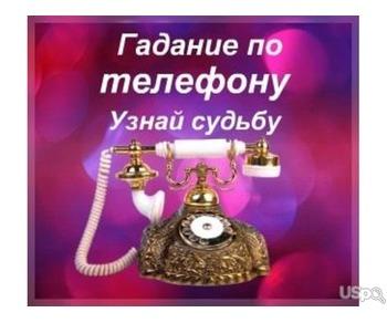 Гадания на картах по телефону уотсап заговоры привороты +7 7475775061 мой мобильный номер