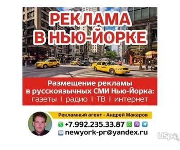 РЕКЛАМА ВАШЕГО БИЗНЕСА В НЬЮ-ЙОРКЕ