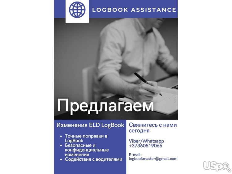 LOGBOOK ASSISTANCE