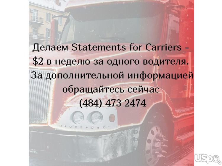 Statements for Carriers - $2 в неделю