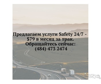 Предлагаем услуги Safety 24/7 - $79 в месяц за трак.