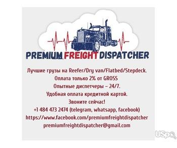 Предлагаем услуги диспетчера