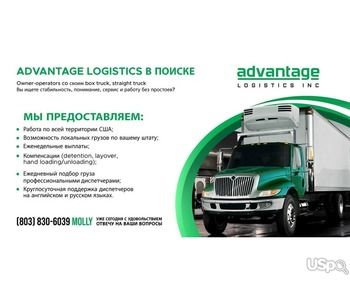 Advantage Logistics в поиске owner/operators co своим box truck, straight truck