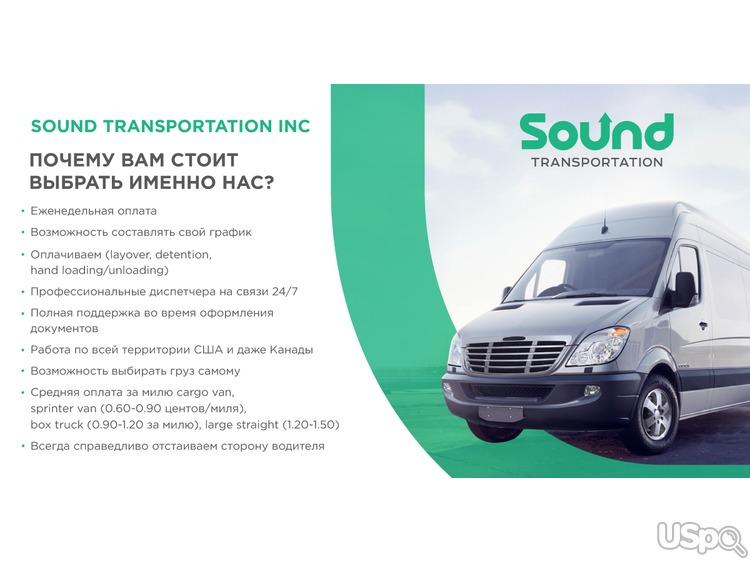 Sound Transportation Inc набирает овнеров-операторов!