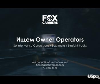 Ищем Owner Operators