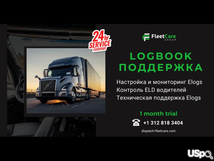 Logbook поддержка для транспортных компаний и перевозчиков