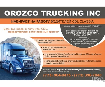 Hiring CDL driver up to 78 cpm.