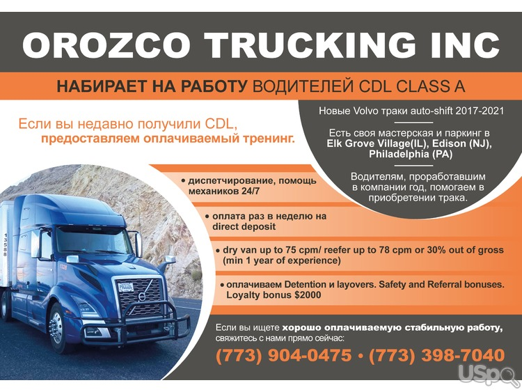 Hiring CDL driver up to 78 cpm
