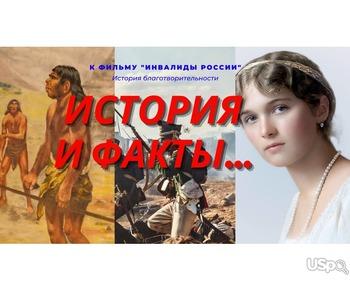 Фильм «Инвалиды России» в помощь инвалидам на indiegogo.com