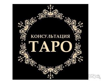 Мастер Таро + Парапсихолог, Консультации по всему Миру