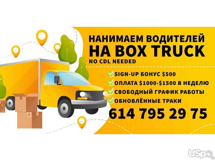 Приглашаем водителей на Box Truck (Not CDL)